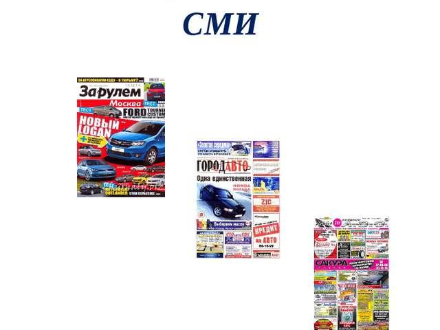 Сбор и анализ СМИ