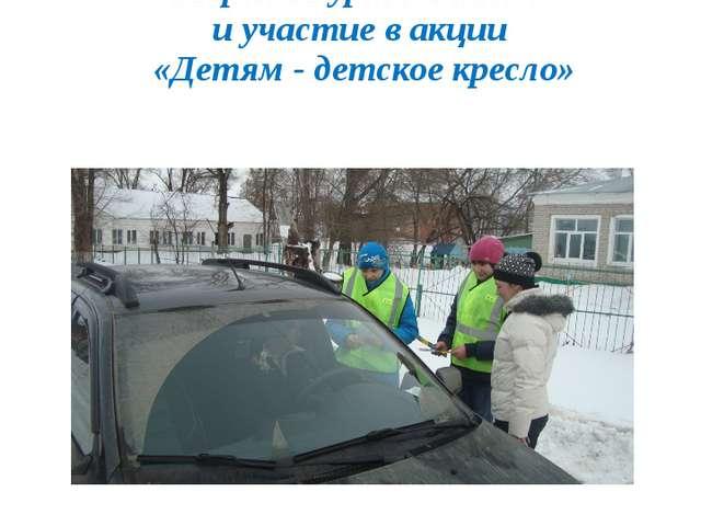 Встреча с инспектором по пропаганде БДД МариейКурташкиной и участие в акции...