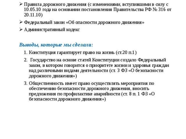 Анализ работы с нормативными документами Работая над проектом, мы изучили сл...