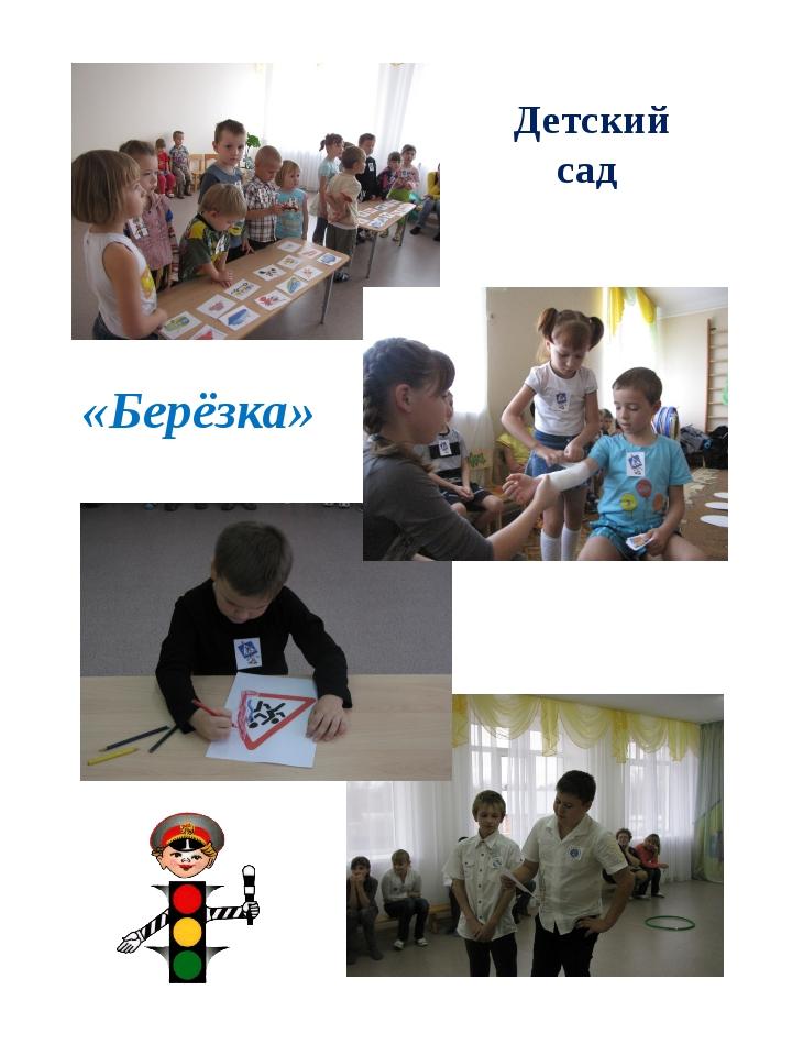 Детский сад «Берёзка»