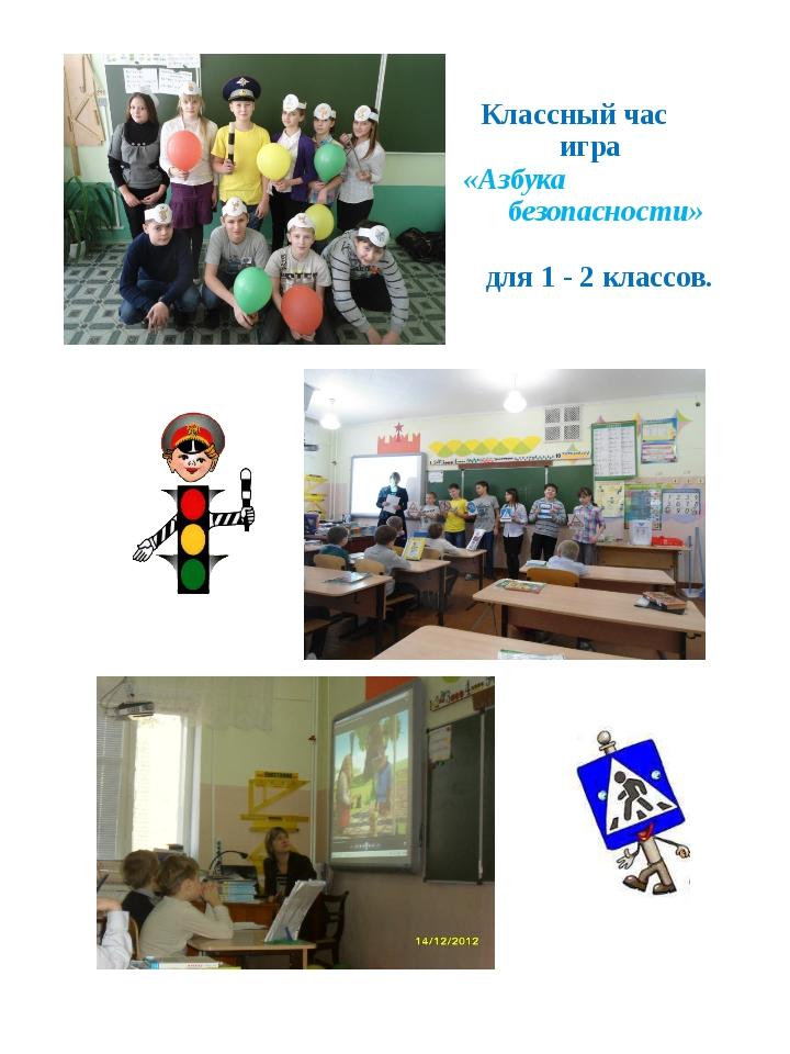 Классный час игра «Азбука безопасности» для 1 - 2 классов.