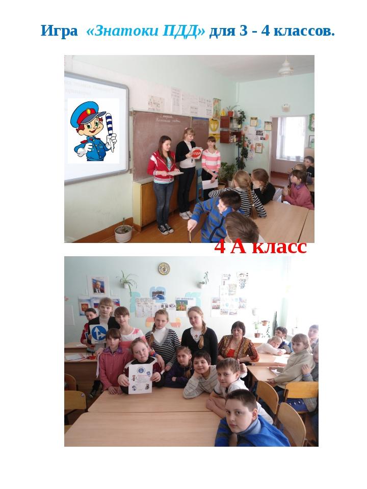 4 А класс Игра«Знатоки ПДД»для 3 - 4 классов.
