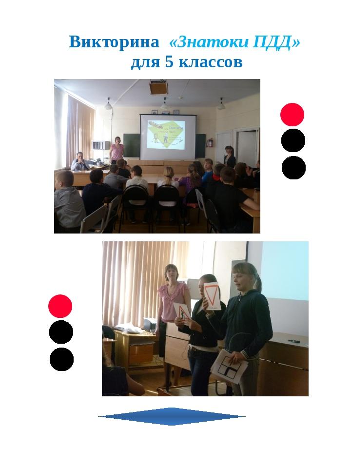 Викторина«Знатоки ПДД» для 5 классов