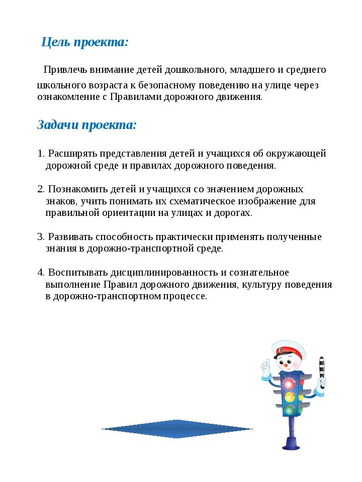 Цель проекта: Привлечь внимание детей дошкольного, младшего и среднего школь...