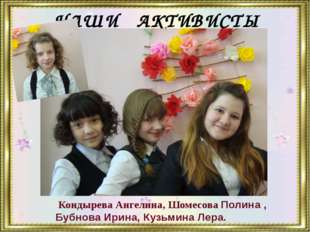 Кондырева Ангелина, Шомесова Полина , Бубнова Ирина, Кузьмина Лера. НАШИ АКТ