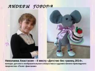 Николаева Анастасия – II место «Детство без границ 2014». конкурс детского из