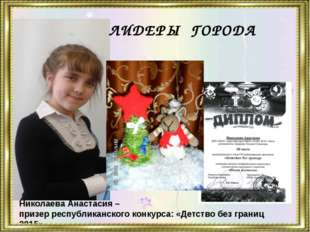 Николаева Анастасия – призер республиканского конкурса: «Детство без границ 2