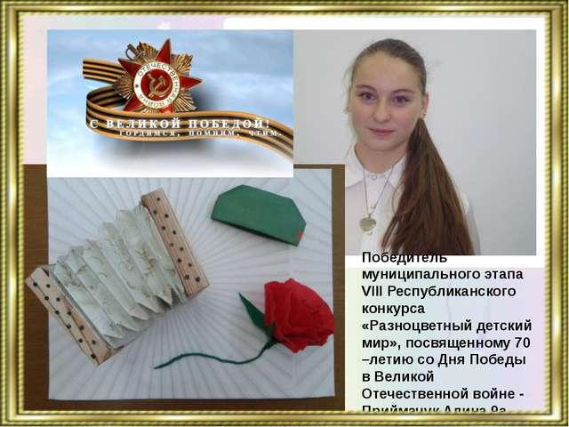 Победитель муниципального этапа VIII Республиканского конкурса «Разноцветный...