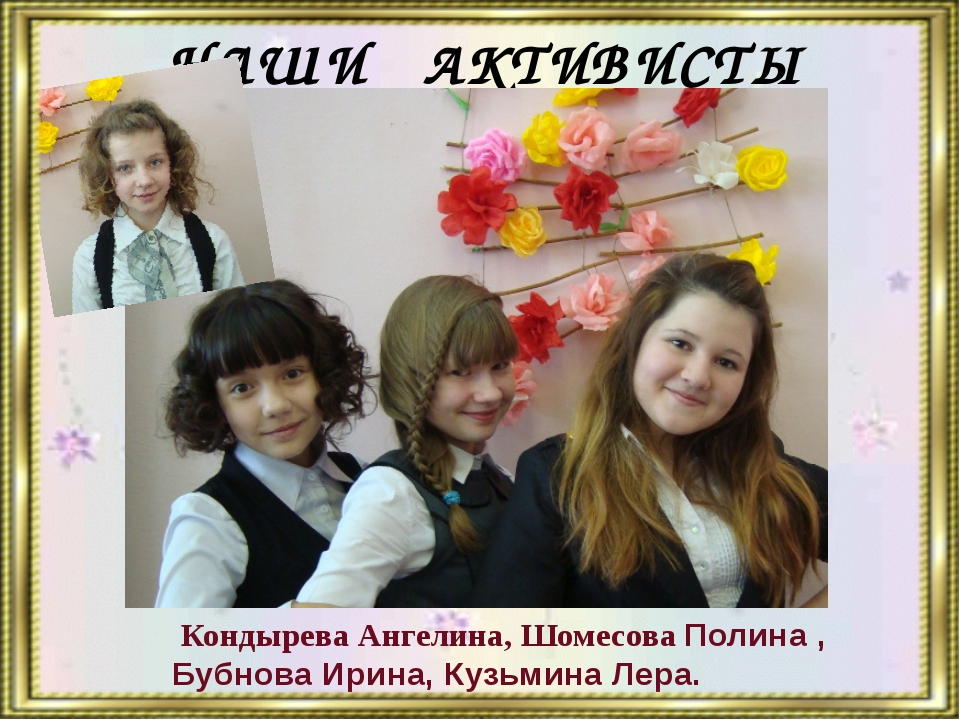 Кондырева Ангелина, Шомесова Полина , Бубнова Ирина, Кузьмина Лера. НАШИ АКТ...