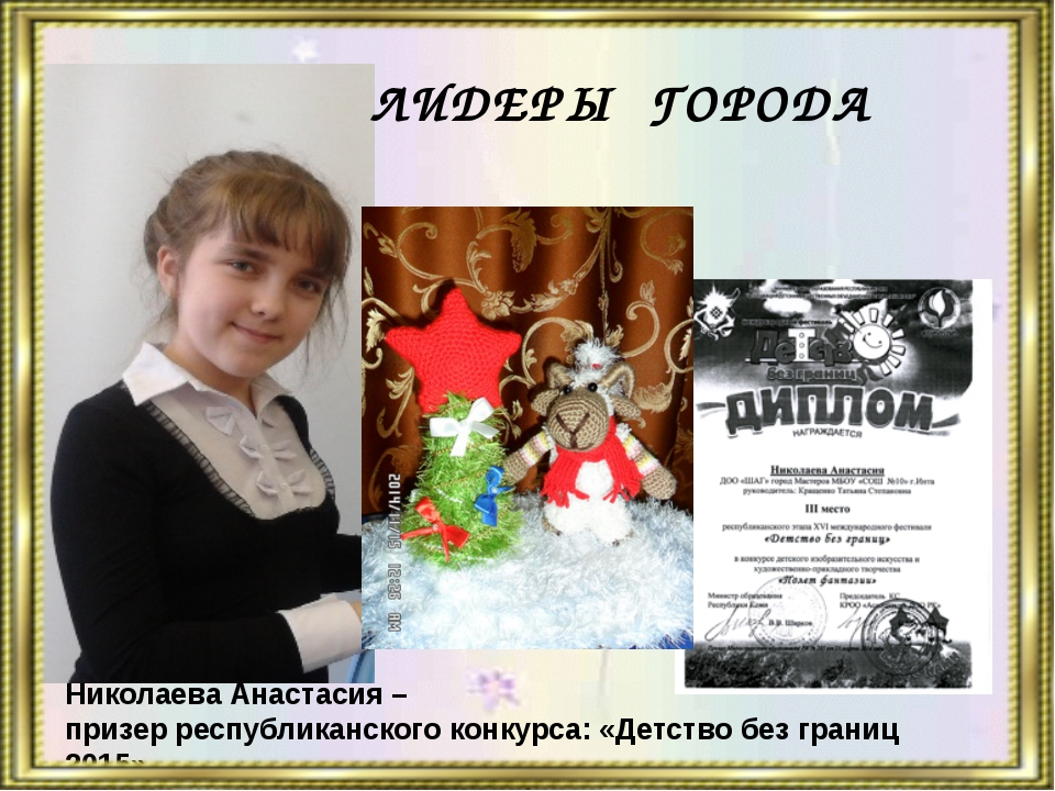 Николаева Анастасия – призер республиканского конкурса: «Детство без границ 2...