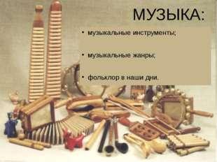 МУЗЫКА: музыкальные инструменты; музыкальные жанры; фольклор в наши дни.
