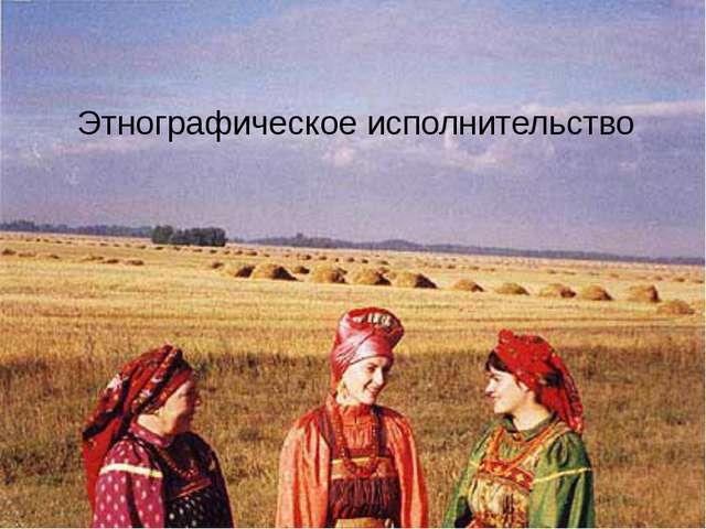 Этнографическое исполнительство
