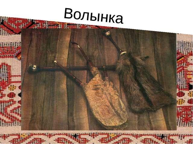 Волынка