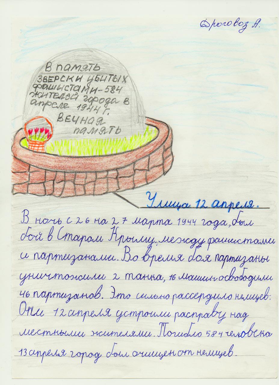 F:\конкурс рисунков Таня\img027.bmp