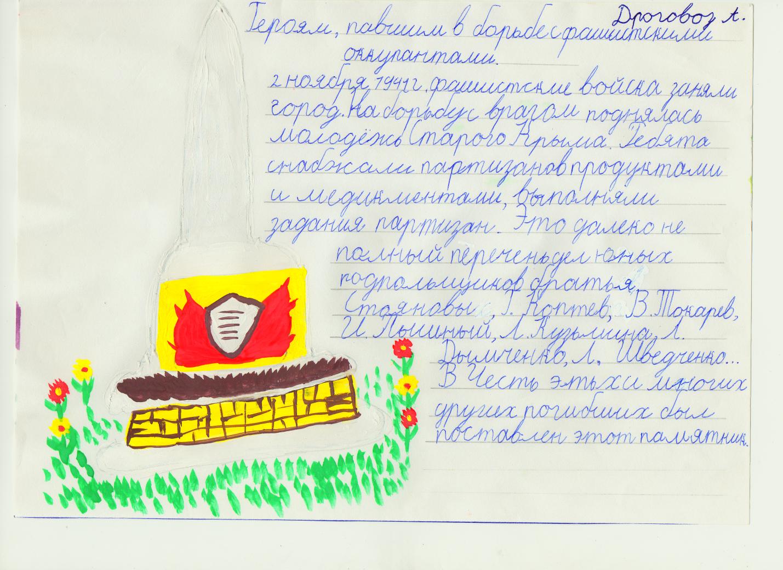 F:\конкурс рисунков Таня\img024.bmp