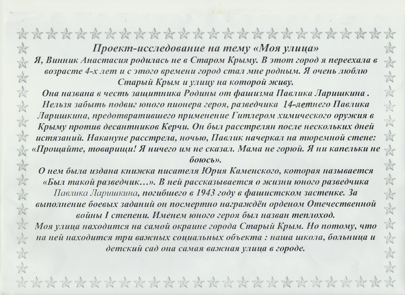 F:\конкурс рисунков Таня\img028.bmp