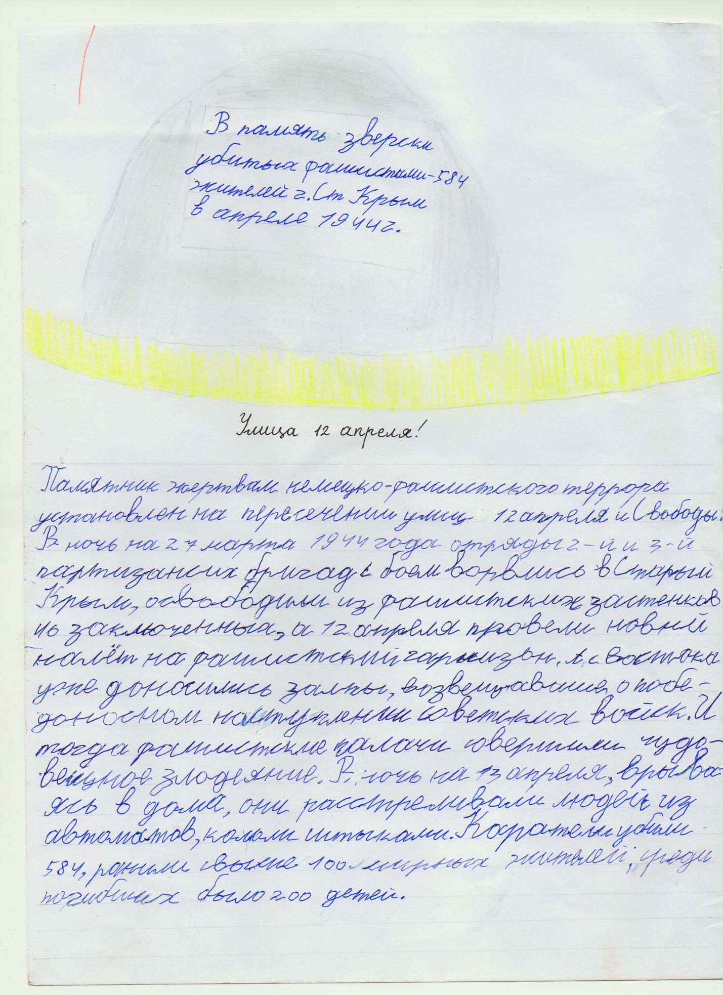 F:\конкурс рисунков Таня\img021.bmp