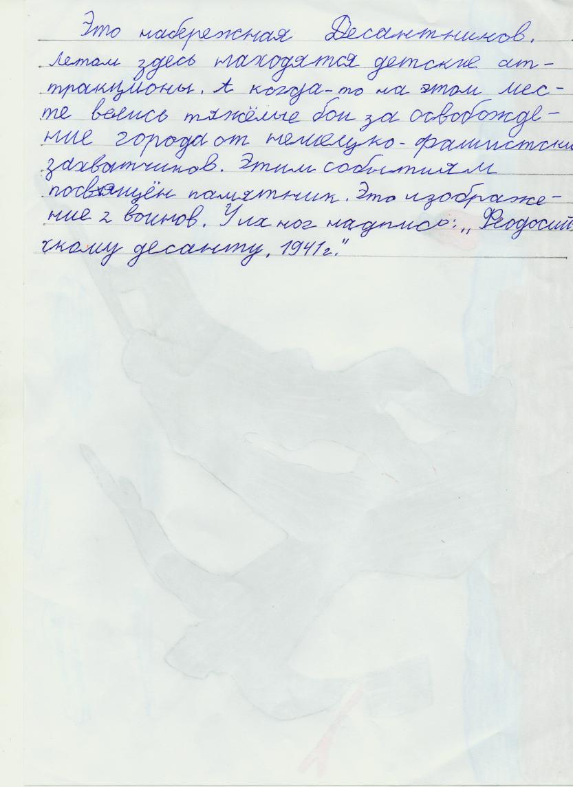 F:\конкурс рисунков Таня\img019.bmp