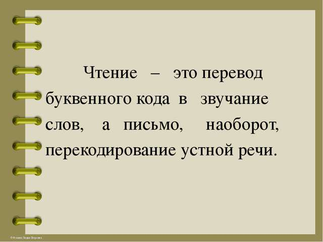 Чтение – это перевод буквенного кода в звучание слов, а письмо, наоборот, пе...