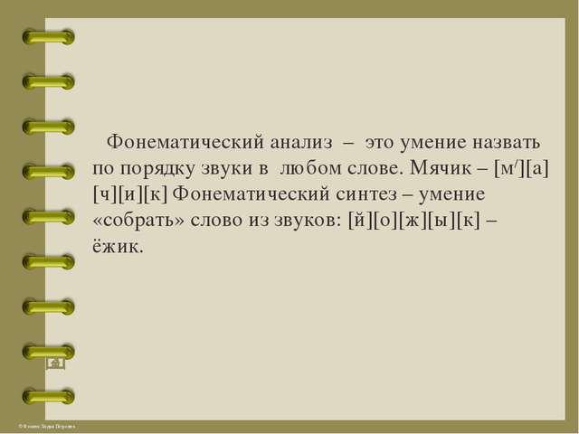 Фонематический анализ – это умение назвать по порядку звуки в любом слове. М...