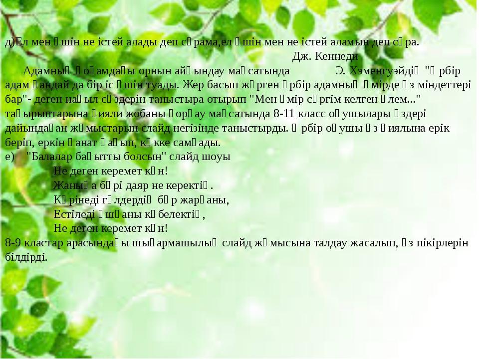 д)Ел мен үшін не істей алады деп сұрама,ел үшін мен не істей аламын деп сұра....