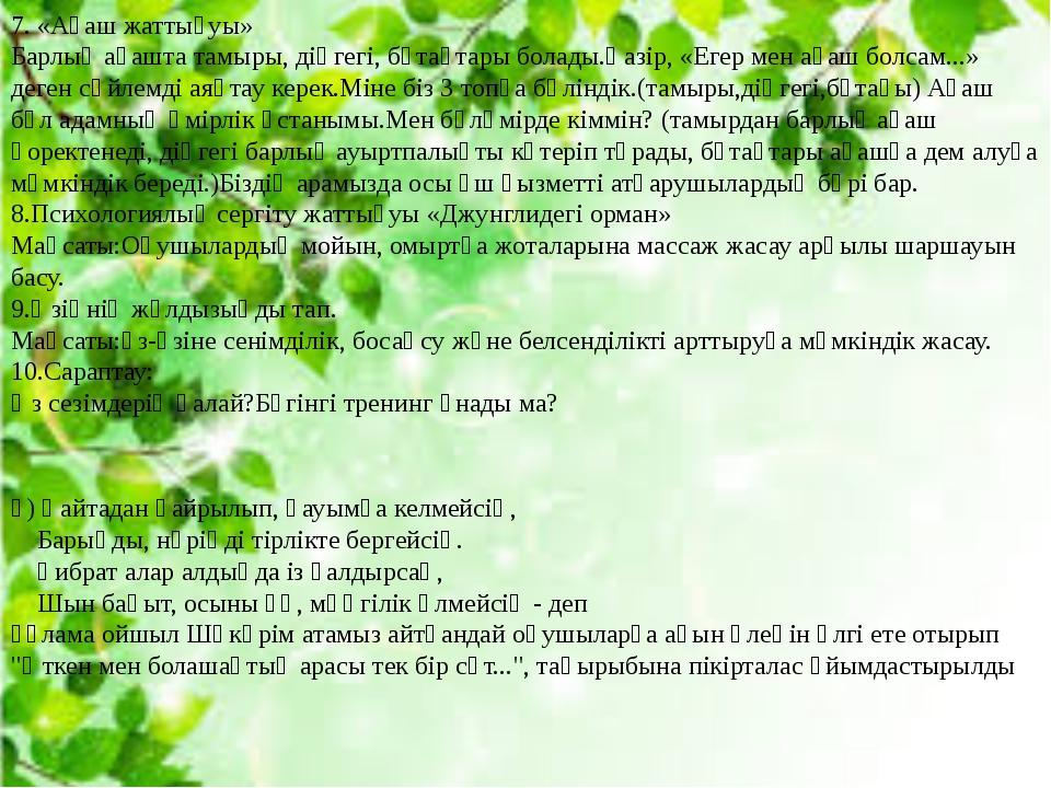 7. «Ағаш жаттығуы» Барлық ағашта тамыры, діңгегі, бұтақтары болады.Қазір, «Ег...