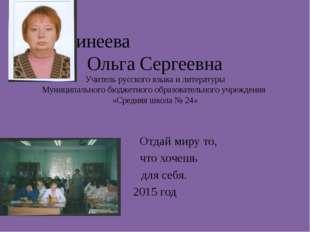 Минеева Ольга Сергеевна Учитель русского языка и литературы Муниципального б