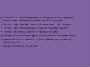 Синквейн» — это стихотворение, состоящее из 5 строк, каждая из которых имеет