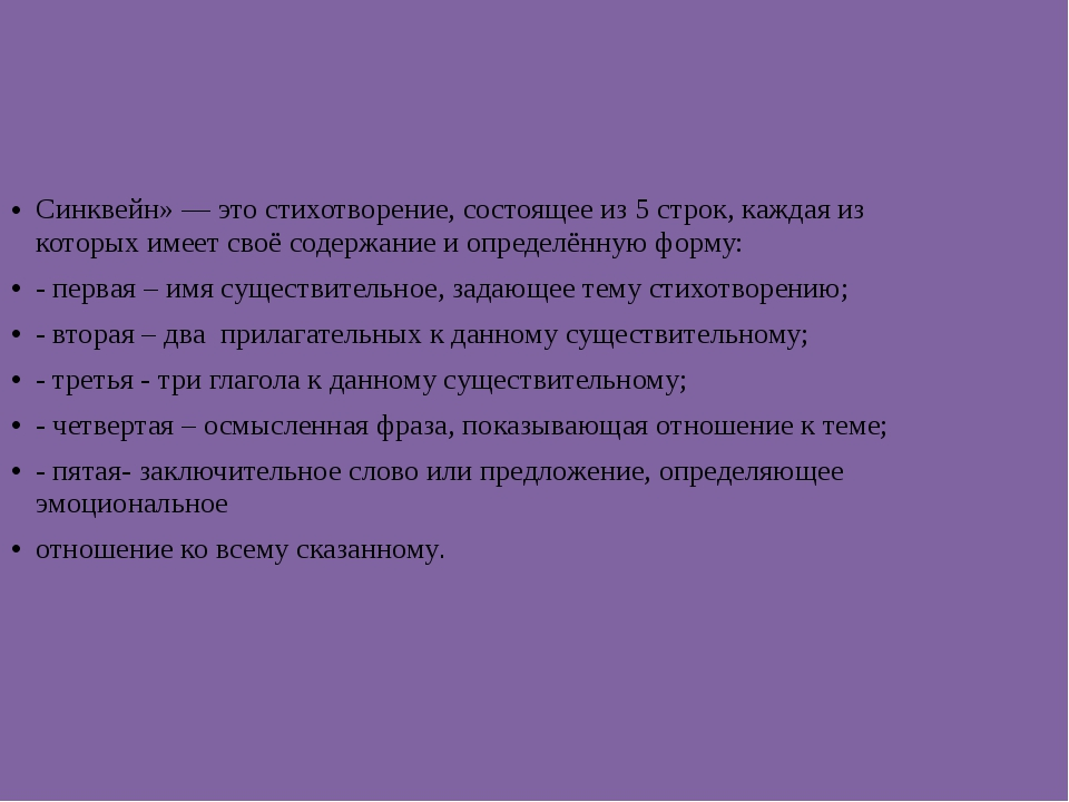 Синквейн» — это стихотворение, состоящее из 5 строк, каждая из которых имеет...