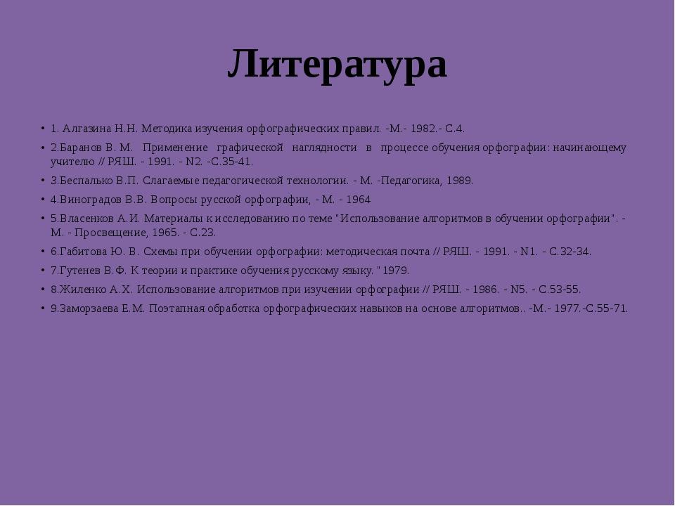 Литература 1.АлгазинаН.Н. Методика изучения орфографических правил.-М.- 19...