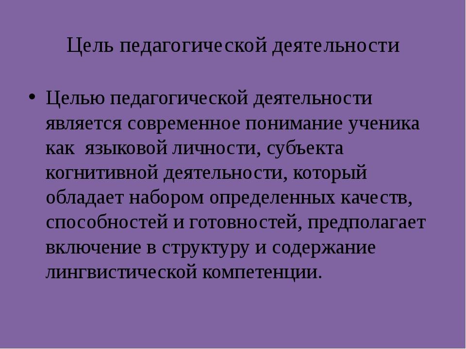 Цель педагогической деятельности Целью педагогической деятельности является с...