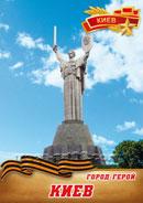 Город Герой Киев