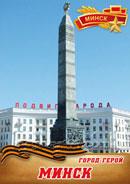 Город Герой Минск