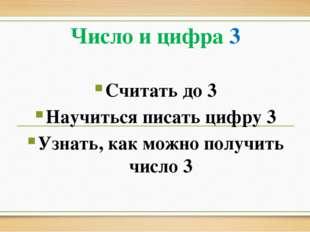 Число и цифра 3 Считать до 3 Научиться писать цифру 3 Узнать, как можно получ