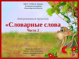 Интерактивный тренажёр «Словарные слова Часть 2 Русский язык 2 класс УМК «Шко