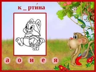 а о и е я к _ ртина © Фокина Лидия Петровна