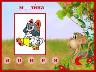 а о и е я м _ лина © Фокина Лидия Петровна