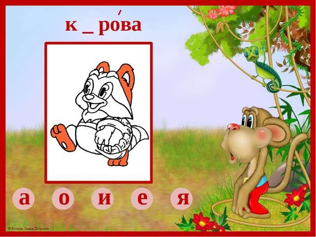 а о и е я к _ рова © Фокина Лидия Петровна
