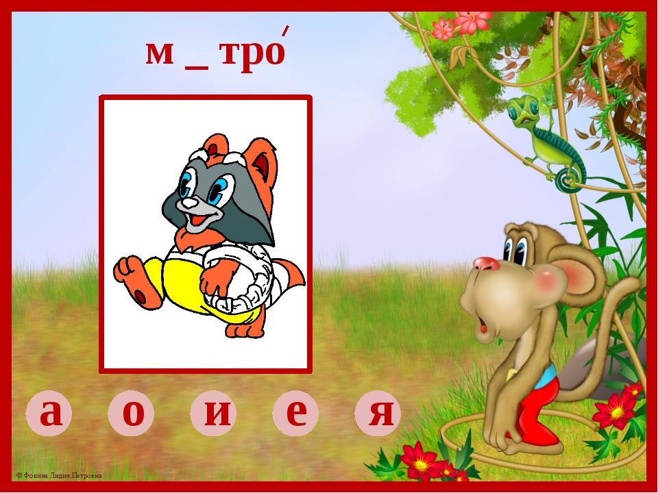 а о и е я м _ тро © Фокина Лидия Петровна