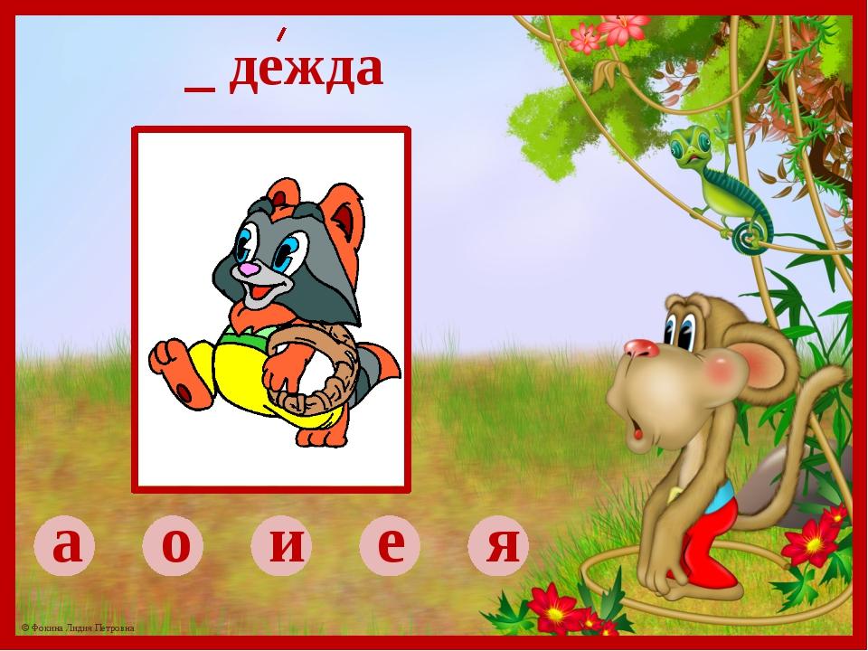 а о и е я _ дежда © Фокина Лидия Петровна