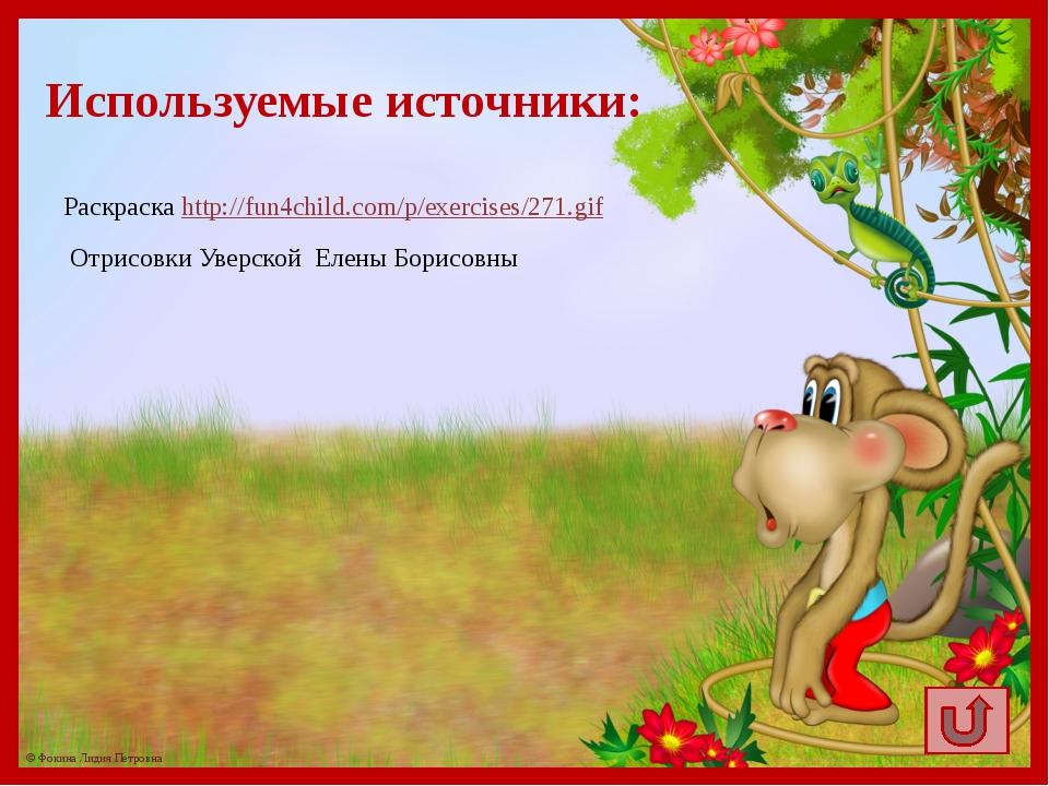 Раскраска http://fun4child.com/p/exercises/271.gif Отрисовки Уверской Елены Б...