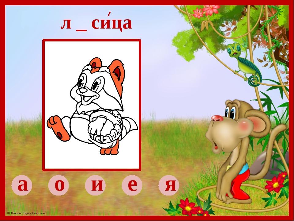 а о и е я л _ сица © Фокина Лидия Петровна