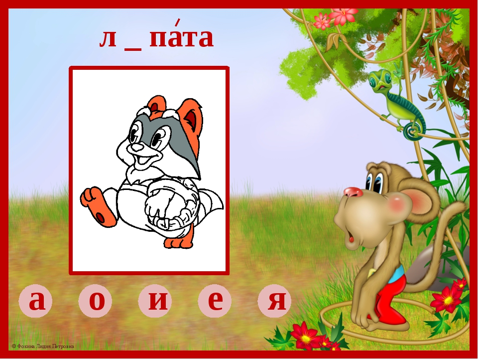 а о и е я л _ пата © Фокина Лидия Петровна