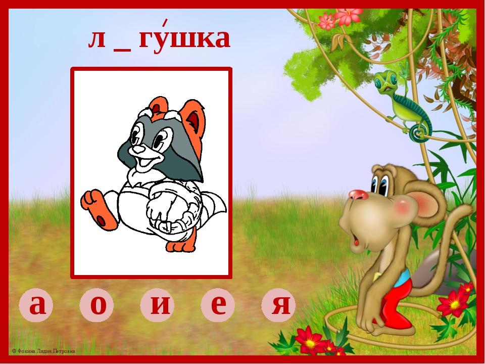 а о и е я л _ гушка © Фокина Лидия Петровна