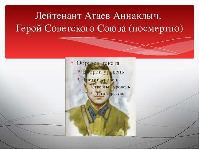 Лейтенант Атаев Аннаклыч. Герой Советского Союза (посмертно)