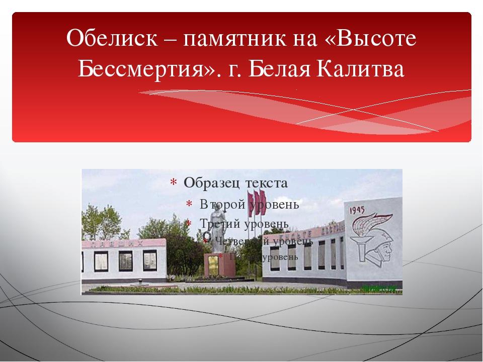 Обелиск – памятник на «Высоте Бессмертия». г. Белая Калитва