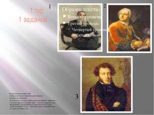 1 тур 1 задание Перед вами портреты великих людей: Лев Николаевич Толстой, М