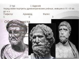 2 тур 1 задание перед вами портреты древнегреческих учёных, живших в VI –III