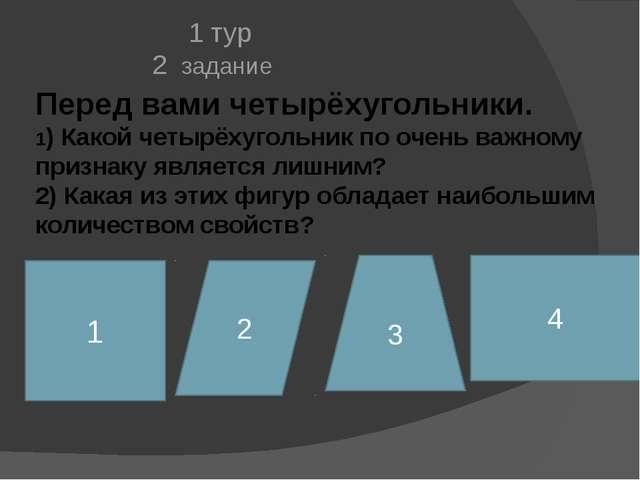 Перед вами четырёхугольники. 1) Какой четырёхугольник по очень важному призна...