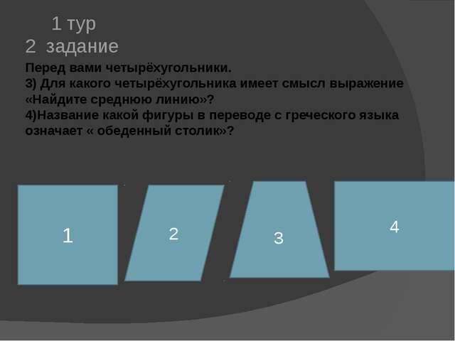 Перед вами четырёхугольники. 3) Для какого четырёхугольника имеет смысл выраж...